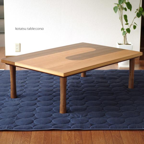 こたつ 長方形 こたつテーブル 家具調こたつ こたつ本体 北欧 リビング テーブル CORSO コルソ 120サイズ