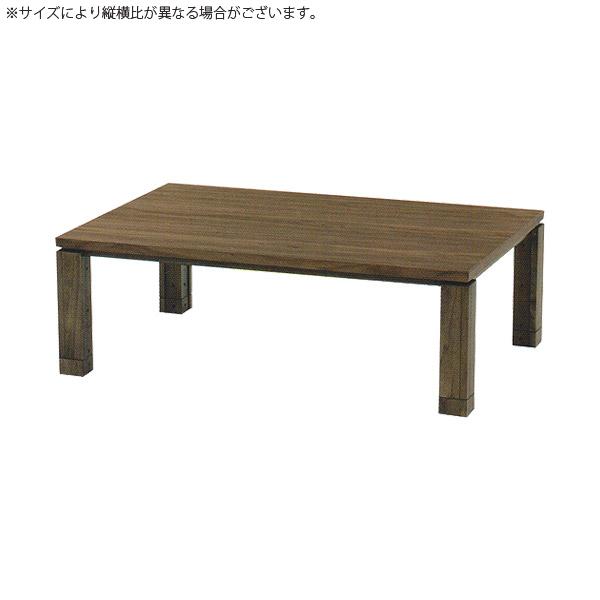 こたつテーブル 長方形 家具調こたつ こたつ本体 リビングテーブル (サウス 105)