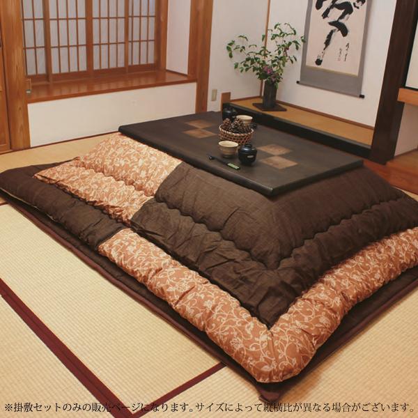 こたつ布団 長方形 掛敷セット KF-384 #50(135~150サイズ用) 暖か