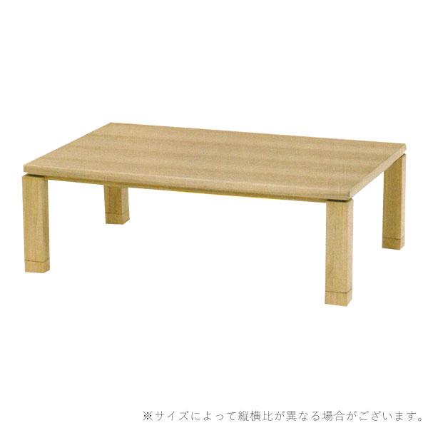 こたつテーブル 長方形 家具調こたつ こたつ本体 リビングテーブル (ウエスト 135)