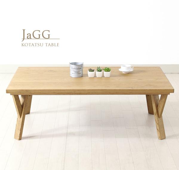 こたつ テーブル デザイン 電気こたつ 家具調こたつ ローテーブル こたつ本体 長方形こたつ 【JaGG ジャグ 120サイズ】 ヴィンテージ ビンテージ リビングこたつ リビングテーブル コタツ おしゃれ モダン 国産 日本製 オーク 木製