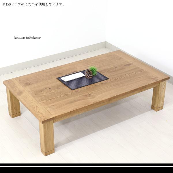 こたつ テーブル おしゃれ 大きい 大型 モダン 幅180cm 大きめ 長方形 継脚付き 高さ調整 継ぎ足 継足 足 継足し 家具調こたつ ローテーブル 180サイズ こたつ本体 (古仙 こせん 180(受注生産)) リビングテーブル 国産 日本製