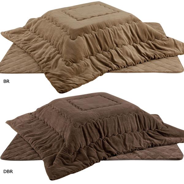 こたつ布団 掛敷セット 無地 掛け敷き布団セット おしゃれ シンプル 正方形 (K&R3 80 BR/DBR) コタツ布団/こたつふとん 暖か