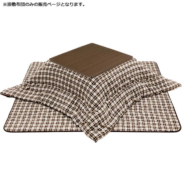 こたつ布団 掛敷セット 掛け敷き布団セット おしゃれ 可愛い かわいい 正方形 (オーバー柄ロータイプ80用) コタツ布団/こたつふとん 暖か