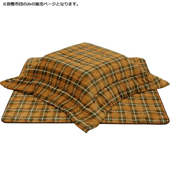 こたつ布団 掛敷セット 掛け敷き布団セット おしゃれ 可愛い かわいい 正方形 (タータン柄ロータイプ80用) コタツ布団/こたつふとん 暖か