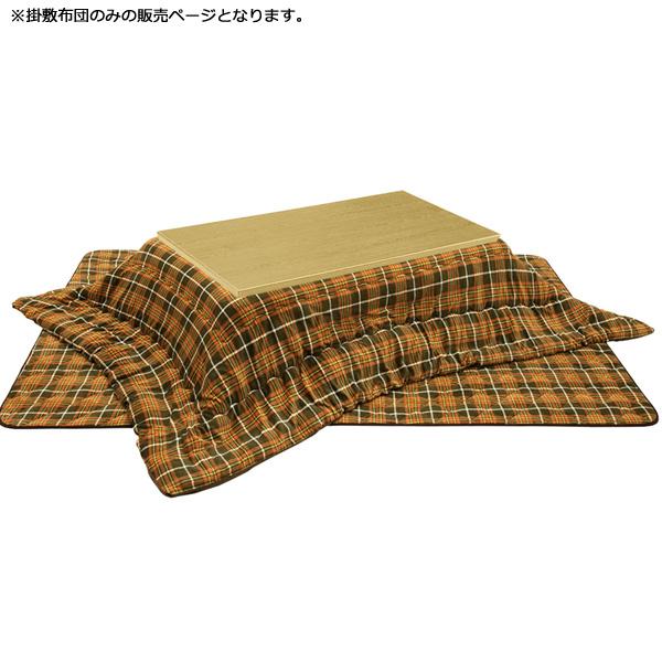 こたつ布団 掛敷セット 掛け敷き布団セット おしゃれ 可愛い かわいい 長方形 (タータン柄ロータイプ150用) コタツ布団/こたつふとん 暖か