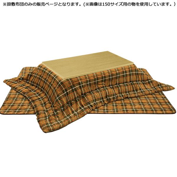 こたつ布団 掛敷セット 掛け敷き布団セット おしゃれ 可愛い かわいい 長方形 (タータン柄ロータイプ180用) コタツ布団/こたつふとん 暖か