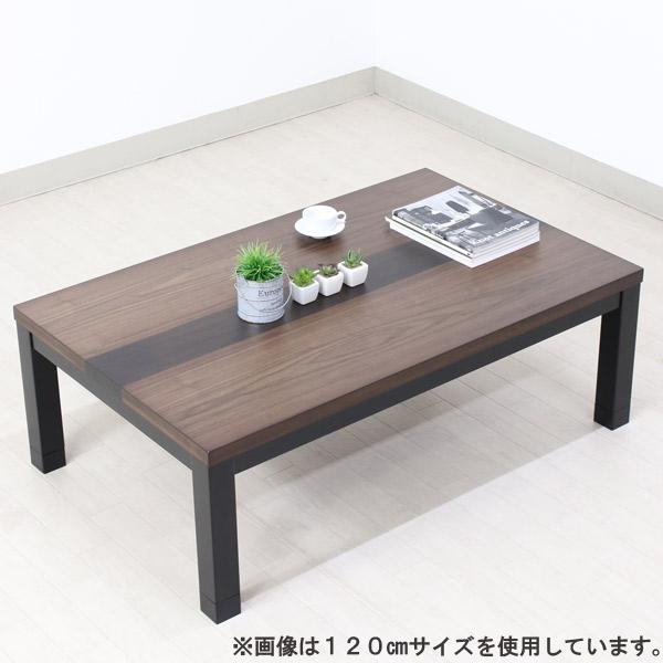 こたつ テーブル 長方形 おしゃれ 家具調こたつ こたつ本体 ハロゲンヒーター 大きめ 大きい こたつテーブル 継脚付き 高さ調節 継ぎ足 継ぎ足し 【エーベル 150】 コタツ/炬燵/リビングテーブル