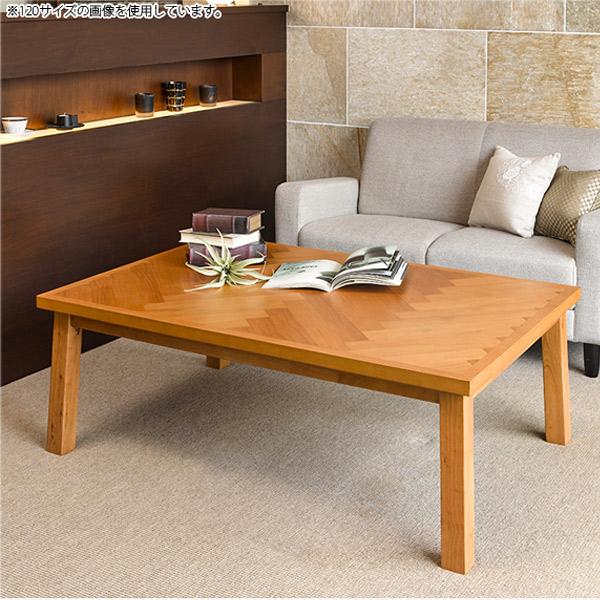 こたつテーブル 長方形 テーブル 家具調こたつ おしゃれ こたつ本体 ヘリンボーン リビングテーブル 105×75 リビングこたつ (WAVE ウェイブ 105) コタツ/炬燵/オールシーズン