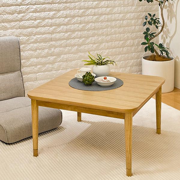 こたつテーブル 正方形 テーブル 家具調こたつ おしゃれ こたつ本体 リビングテーブル 継脚付き 高さ調節 リビングこたつ 継ぎ足 継足 (AILE エイル 75) コタツ/炬燵/オールシーズン