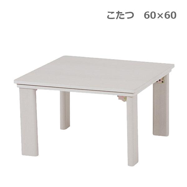 ご予約品 送料無料 メーカー直送のため代引き不可 こたつ お見舞い こたつテーブル 正方形 60 白 おしゃれ 折りたたみ 折れ脚 KOT-7350-60 ホワイト