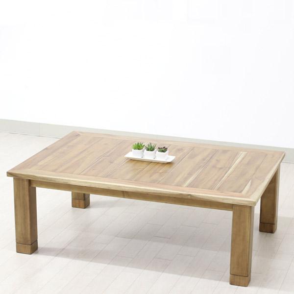 こたつテーブル 長方形 家具調こたつ リビングテーブル こたつ本体 モダン 120×80 継脚付き 高さ調節 継ぎ足 継足 (バオバブ 120)