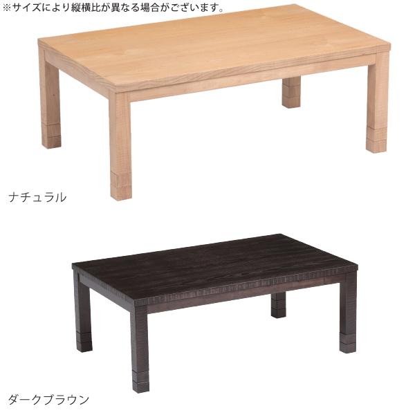 こたつテーブル 長方形 家具調こたつ こたつ本体 継脚付き 高さ調節 継ぎ足 継足 リビングテーブル (シンプル 105)