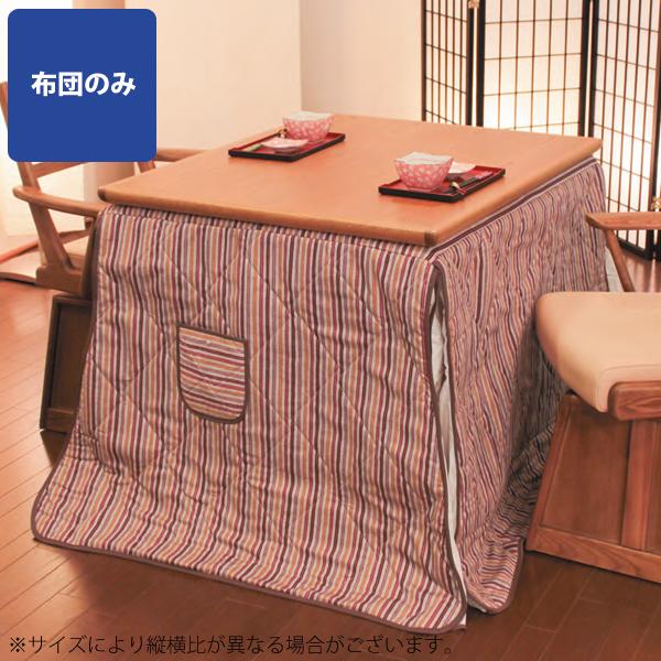 こたつ布団 ハイタイプ 長方形 ハイタイプこたつ布団 ダイニングこたつ布団 こたつふとん 国産 日本製 おしゃれ モダン (KF-501 900×750) 暖か