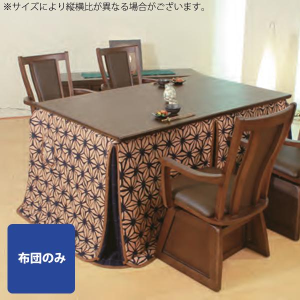 こたつ布団 ハイタイプ 正方形 ハイタイプこたつ布団 ダイニングこたつ布団 こたつふとん 国産 日本製 おしゃれ モダン (KF-504 900×900) 暖か