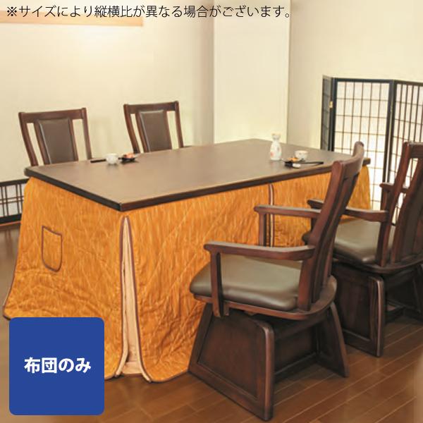 こたつ布団 ハイタイプ 長方形 ハイタイプこたつ布団 ダイニングこたつ布団 こたつふとん 国産 日本製 おしゃれ モダン (KF-506 900×750) 暖か