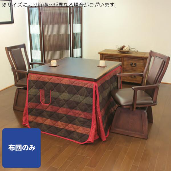 こたつ布団 ハイタイプ 長方形 ハイタイプこたつ布団 ダイニングこたつ布団 こたつふとん 国産 日本製 おしゃれ モダン (KF-507 900×750) 暖か