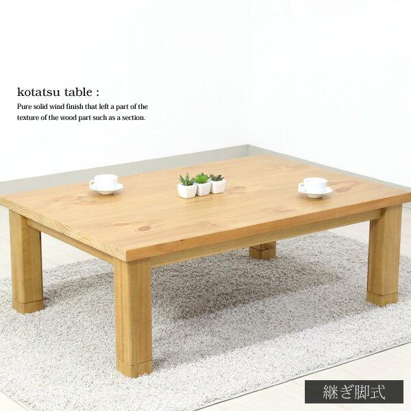 こたつ テーブル 長方形 120×80 継ぎ足 高さ調節 高さ調整 継ぎ脚 パイン カントリー おしゃれな テーブル リビングテーブル モダン 家具調こたつ こたつ本体 リビングテーブル きつつき 120 NA 訳あり品 傷あり 在庫1点限り