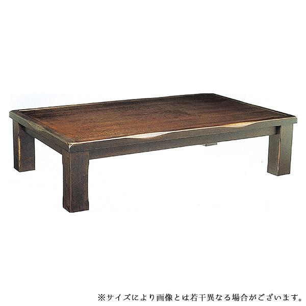 こたつ テーブル おしゃれ 電気こたつ 和風 長方形 (古代 150)