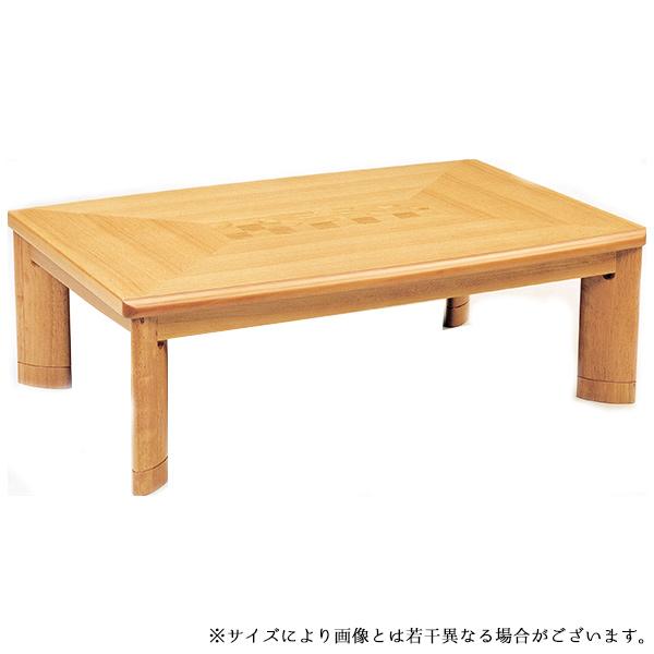 こたつ テーブル おしゃれ 電気こたつ カジュアル 長方形 (サクセス 135)
