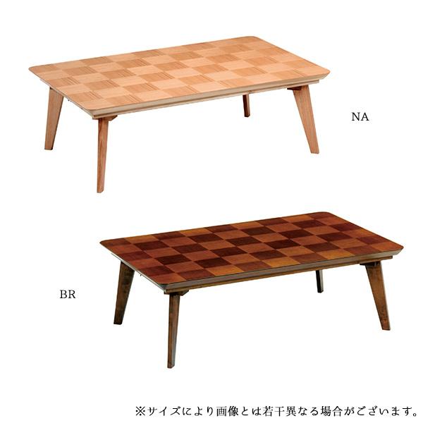 こたつ テーブル おしゃれ 電気こたつ カジュアル 長方形 (市松 NA BR 120)