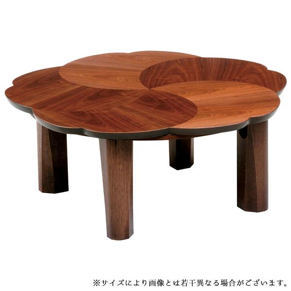 こたつ テーブル おしゃれ 電気こたつ 和風 円形 (ブロッサム 90)