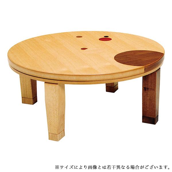 こたつ テーブル おしゃれ 電気こたつ 和風 円形 (ドット 90)