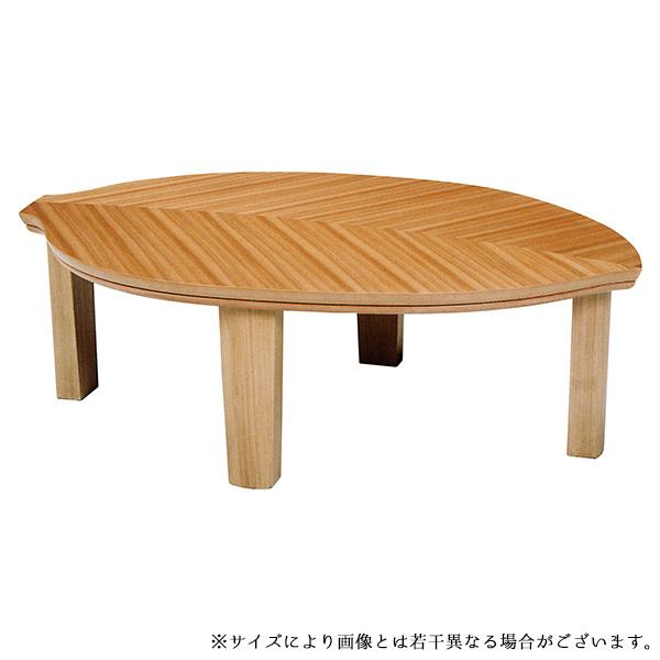 こたつ テーブル おしゃれ 電気こたつ 和風 楕円形 (リーフ 120)