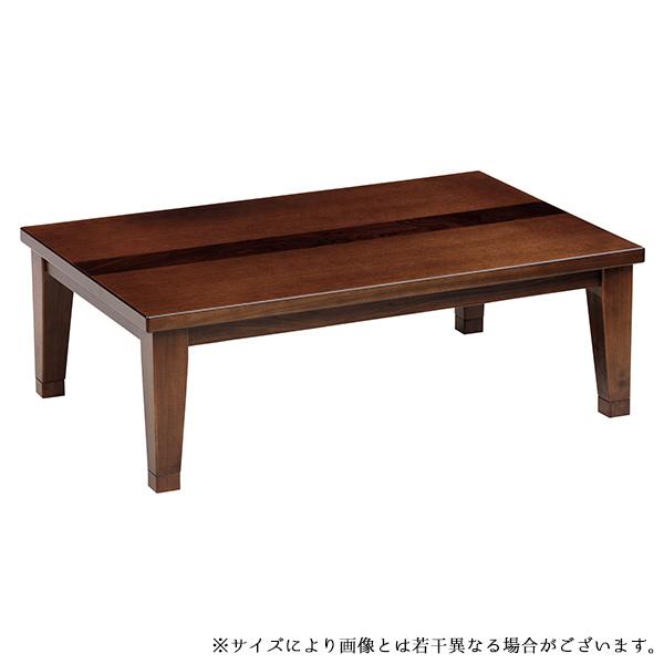 こたつ テーブル おしゃれ 電気こたつ 和風 長方形 (マロン 120)