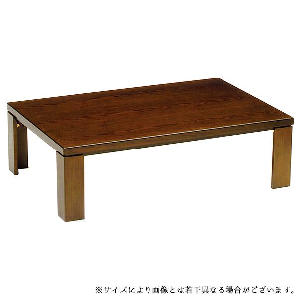 こたつ テーブル おしゃれ 電気こたつ 和風 長方形 (軽量白川 120)