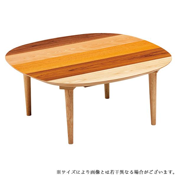 こたつ テーブル おしゃれ 電気こたつ 和風 円形 (オーガ・バリエーション 90)