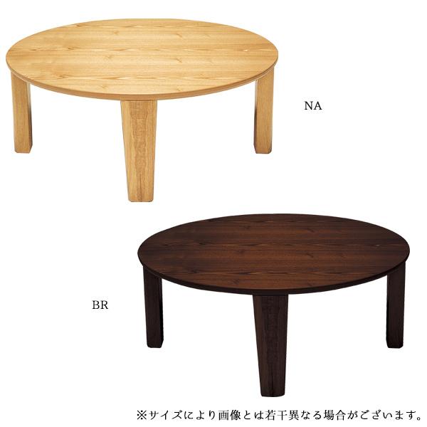 こたつ テーブル おしゃれ 電気こたつ 和風 長方形 (軽量セレクト NA BR 105)