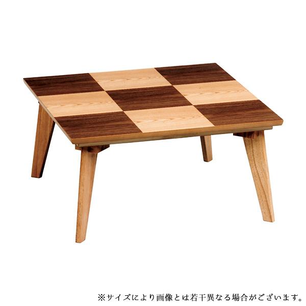 こたつ テーブル おしゃれ 電気こたつ カジュアル 正方形 (ピクシー 65)