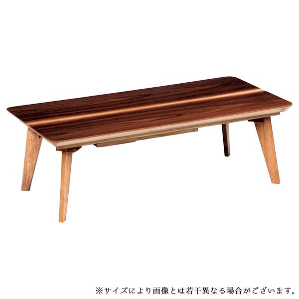 こたつ テーブル おしゃれ 電気こたつ カジュアル 長方形 (アルファー 120)