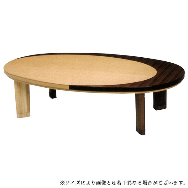 こたつ テーブル おしゃれ 電気こたつ 和風 楕円形 (クレセント 150)