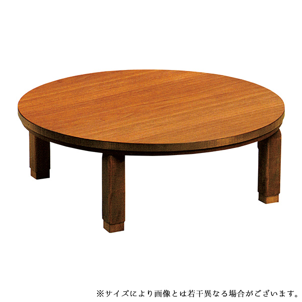 【ポイントアップ&限定クーポン配布中!4/28 1:59迄】こたつ テーブル おしゃれ こたつ本体 家具調こたつ リビングテーブル 和風モダン 円形 プレーヌ 120