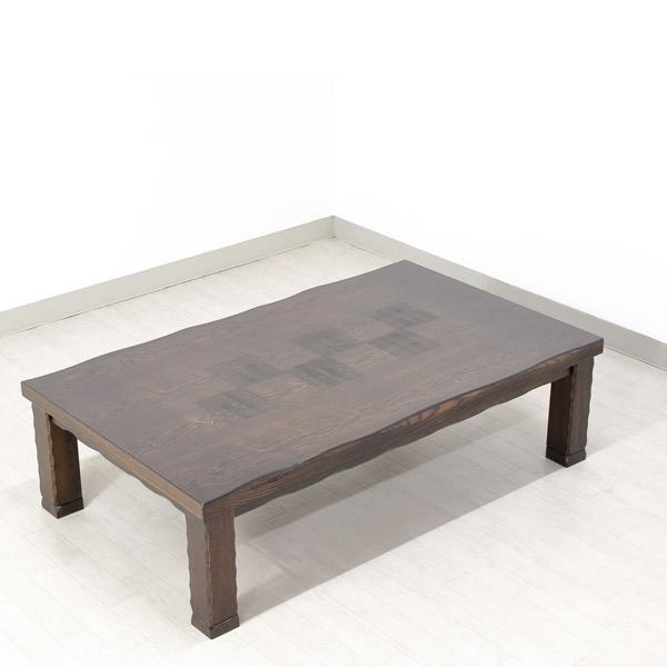 こたつ 長方形こたつ こたつテーブル こたつ本体 リビング テーブル おしゃれな 和風モダン 継ぎ足 継脚 高さ調節 【新清流 150】 コタツ/炬燵