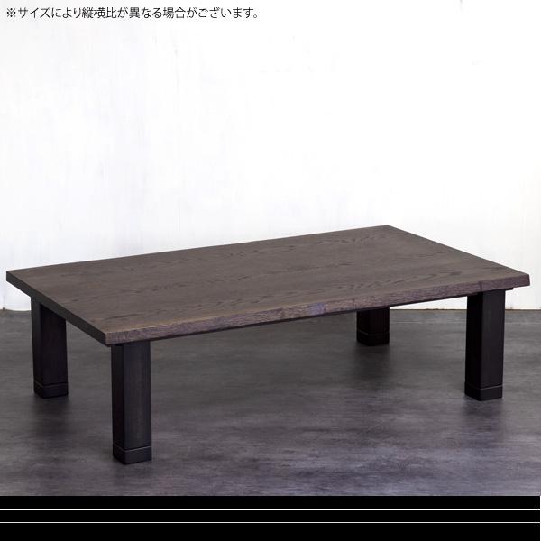 こたつテーブル おしゃれ テーブル 長方形 継脚付き 高さ調整 継ぎ足 継足 足 家具調こたつ ローテーブル こたつ本体 (紗楽 しゃら 135 DBR) リビングテーブル 国産 日本製 手元コントローラー 暖房器具 木製