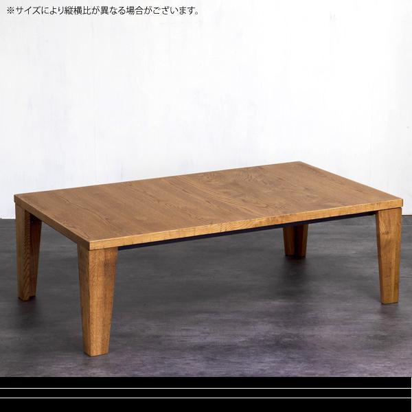 こたつテーブル おしゃれ テーブル モダンデザイン ヴィンテージ 長方形 家具調こたつ ローテーブル こたつ本体 (Array アレイ LBR 120サイズ) リビングテーブル コタツ 国産 日本製 手元コントローラー 暖房器具 木製