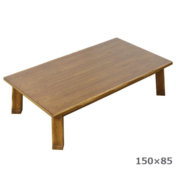 こたつ 長方形 テーブル 家具調 こたつ本体 こたつテーブル 宮島 150