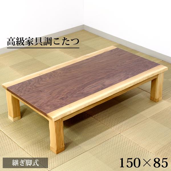 こたつ 長方形 テーブル 家具調 こたつ本体 こたつテーブル 日暮 150
