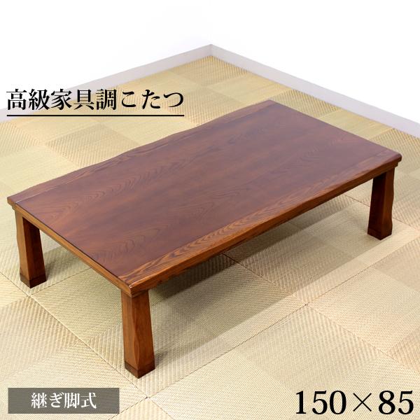 こたつ 長方形 テーブル 家具調 こたつ本体 こたつテーブル 嵐山 150