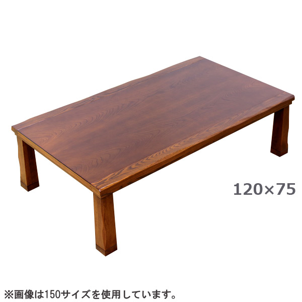 こたつ 長方形 テーブル 家具調 こたつ本体 こたつテーブル 嵐山 120