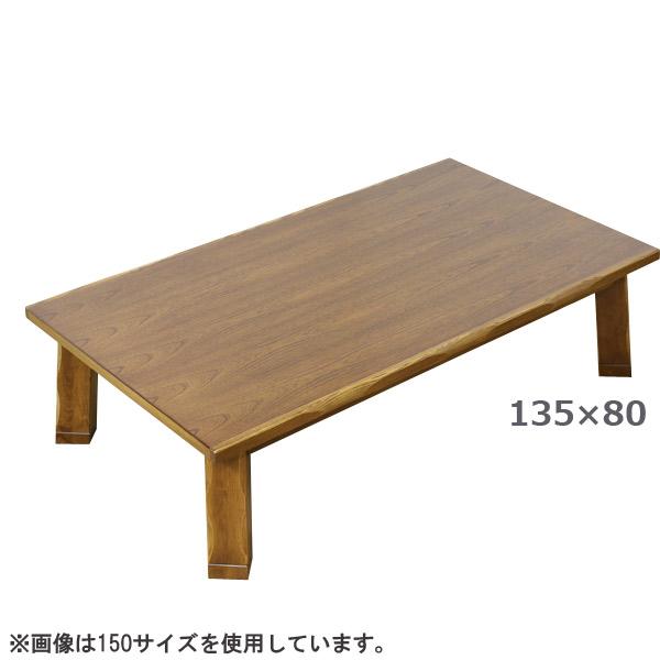 こたつ 長方形 テーブル 家具調 こたつ本体 こたつテーブル 宮島 135