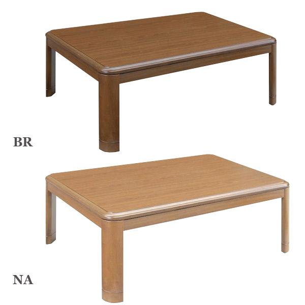 こたつ 長方形 家具調こたつ こたつ本体 継ぎ脚 高さ調節 高さ調整 継ぎ足 おしゃれな こたつ テーブル (TKS 105 NA/BR)