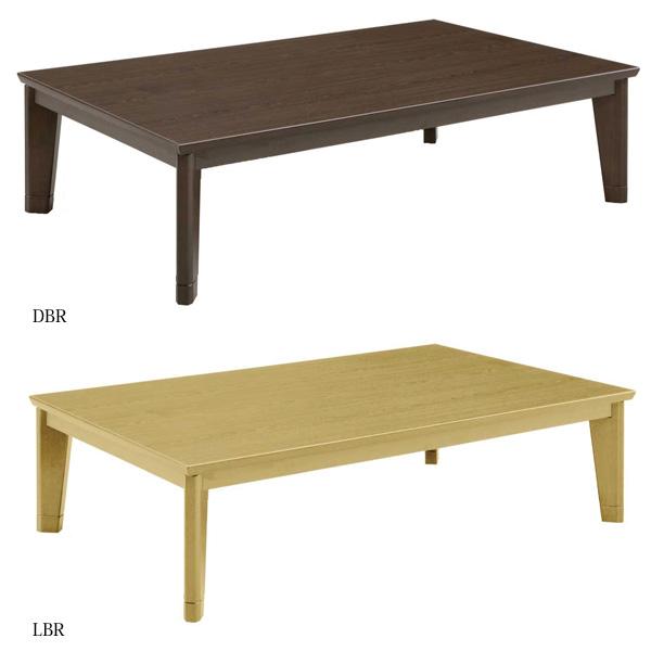 こたつテーブル 長方形 家具調こたつ こたつ本体 継ぎ脚 高さ調節 高さ調整 継ぎ足 大きめ おしゃれな こたつ テーブル リビングテーブル (チャーリー2 150 LBR/DBR)