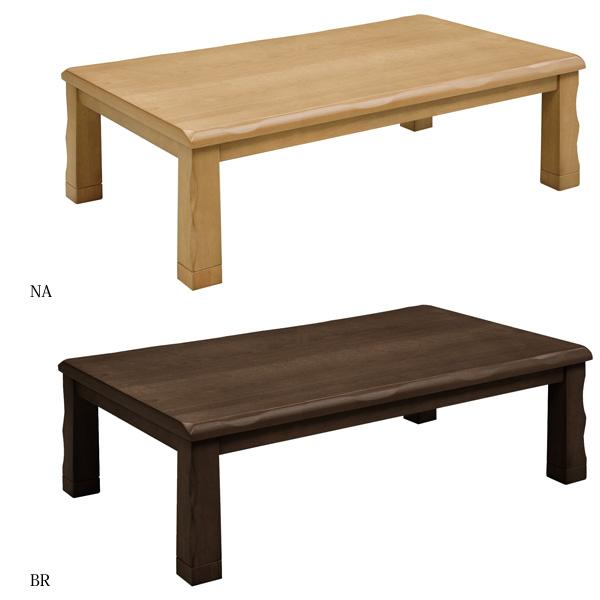 こたつ 長方形 家具調こたつ こたつ本体 継ぎ脚 高さ調節 高さ調整 大きめ 継ぎ足 おしゃれな こたつ テーブル リビングテーブル (カルド5 150)