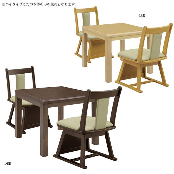 ハイタイプこたつ ダイニングこたつ ハイ テーブル 高脚こたつ 高 足 こたつ おしゃれな ダイニングこたつテーブル 正方形 こたつテーブル こたつ本体のみ 家具調こたつ ダイニングテーブル (イヴェール2 80 LBR/DBR)