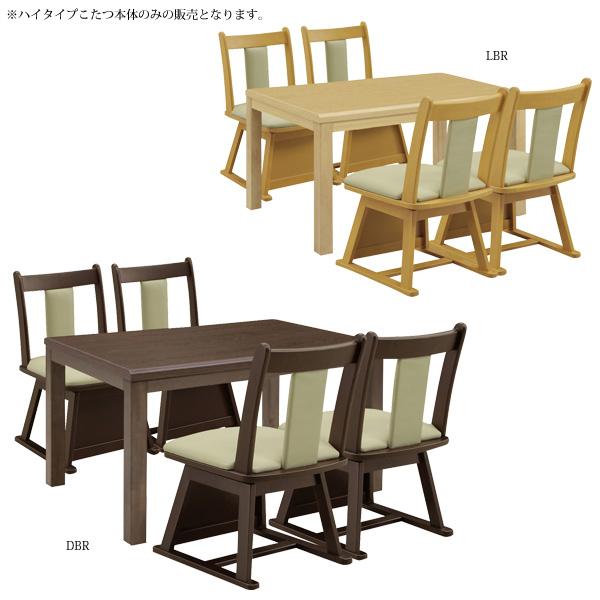 ハイタイプこたつ ダイニングこたつ ハイ テーブル 高脚こたつ 高 足 こたつ おしゃれな ダイニングこたつテーブル 長方形 こたつテーブル こたつ本体のみ 家具調こたつ ダイニングテーブル (イヴェール2 120 LBR/DBR)
