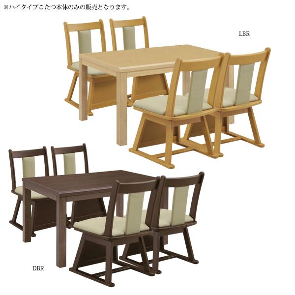 ハイタイプこたつ ダイニングこたつ ハイ テーブル 高脚こたつ 高 足 こたつ おしゃれな ダイニングこたつテーブル 長方形 こたつテーブル こたつ本体のみ 家具調こたつ ダイニングテーブル (イヴェール2 135 LBR/DBR)